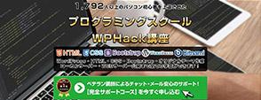 WPHackプログラミング学習動画講座
