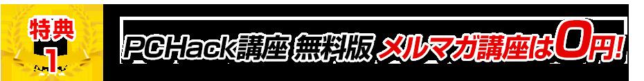特典1無料パソコンスクールのメルマガ講座は0円無料です