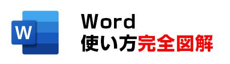 Wordの使い方・初心者講座