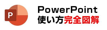 PowerPointの使い方初心者講座