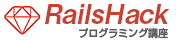 RailsHackプログラミング講座