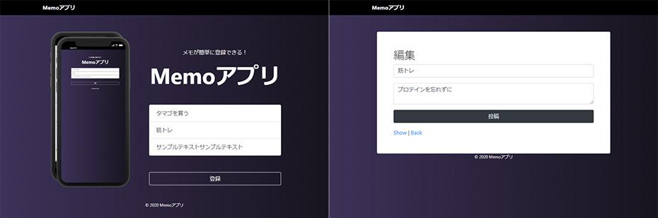 Ruby_on_Railsで作成したアプリ風メモアプリ