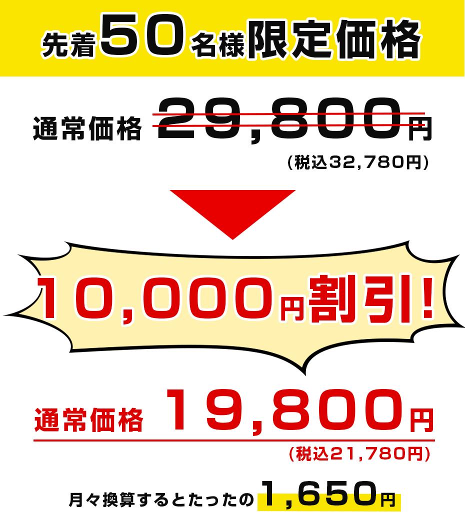 先着50名様限定で10,000円引きの19,800円RailsHack講座独学コース