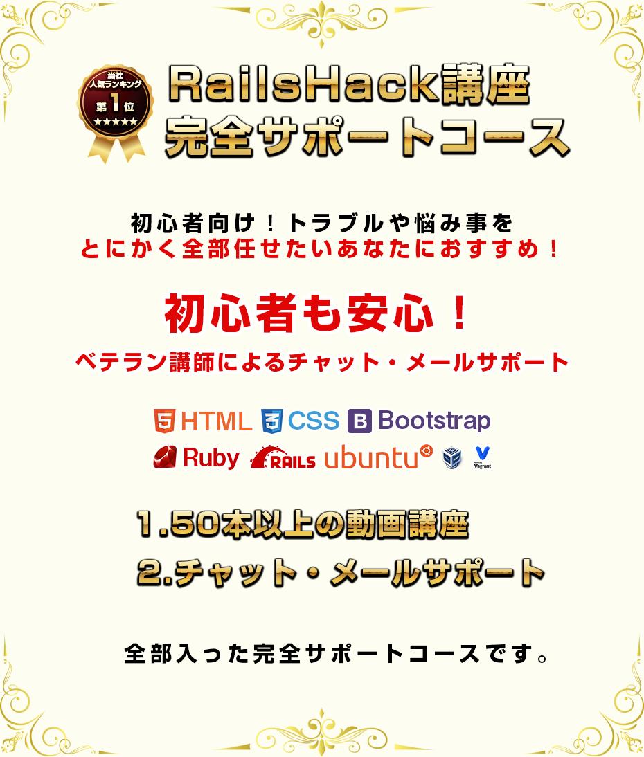 Ruby on RailsプログラミングRailsHack講座のチャットサポート&メールサポート完全サポートパック