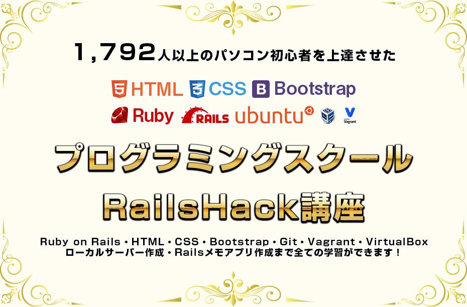 HTML・CSS・Bootstrap・Ruby on Rails・BitnamiプログラミングスクールRailsHack講座で全てが学習できます。
