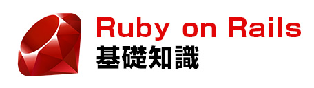 Ruby on Rails投稿・固定ページ