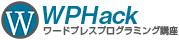 wordpressHackプログラミング講座