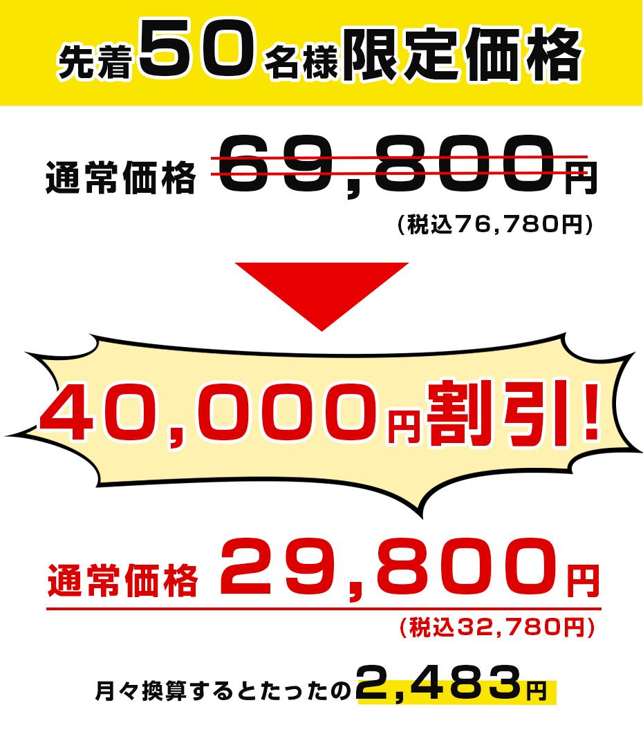 先着50名様限定で40,000円引きの29,800円WPHack講座完全サポートパック