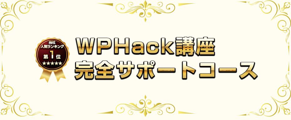 WordPressプログラミングWPHack講座のチャットサポート&メールサポート完全サポートパック