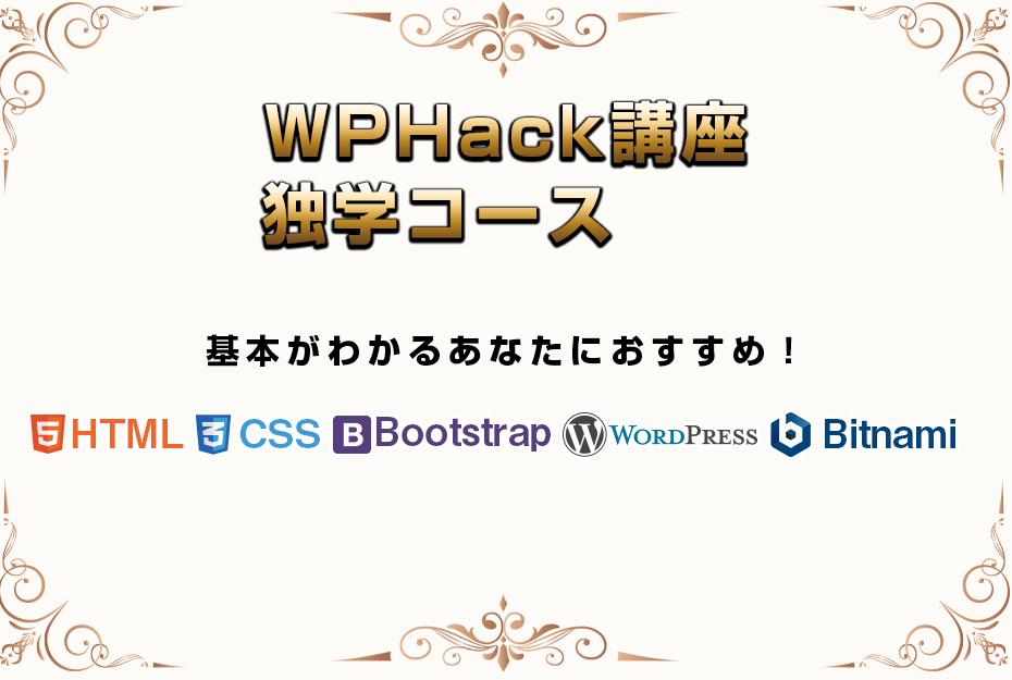 WPHack講座独学コース