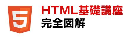 HTML基礎講座
