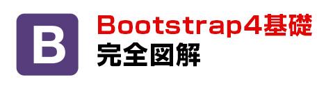 Bootstrap基礎講座