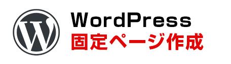 WordPress固定ページ作成