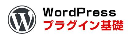 WordPressプラグイン基礎