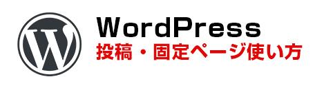 WordPress投稿・固定ページ