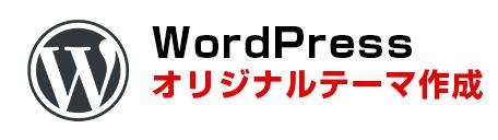 WordPressオリジナルテーマ作成