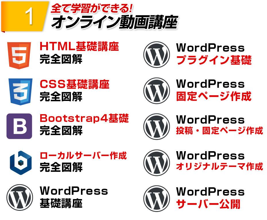 HTML講座、CSS講座、Bootstrap講座、WordPress講座などオンライン動画講座が充実