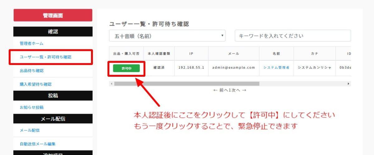 本人認証後の出品許可クリック場所