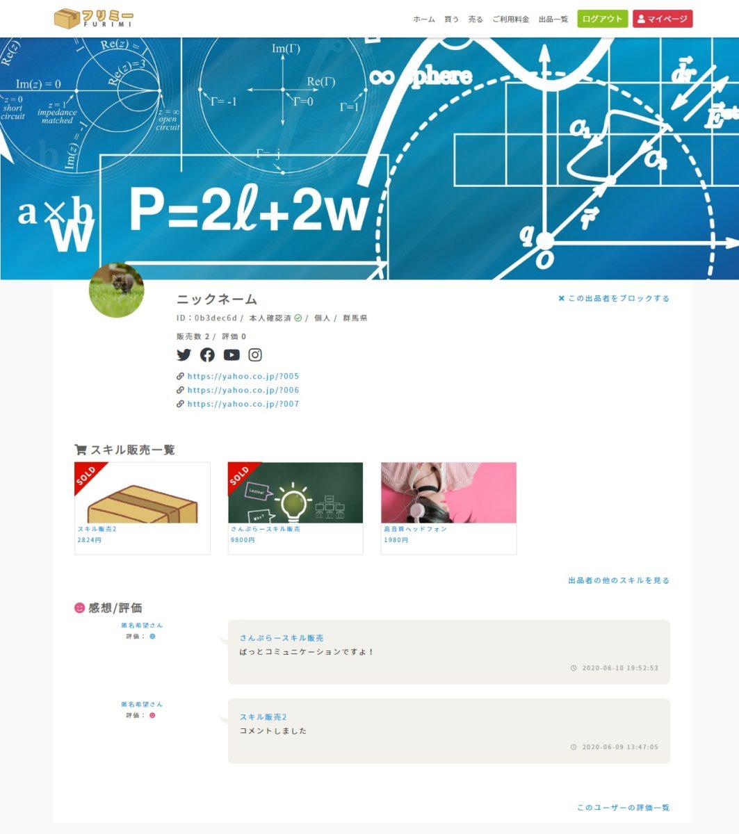 マイページの表示例